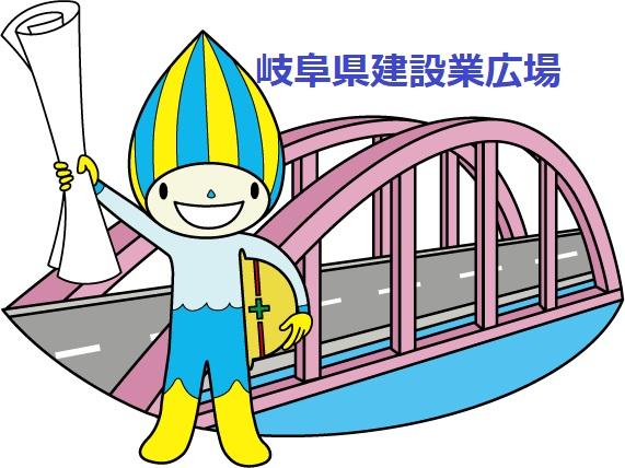 岐阜県建設業許可の広場