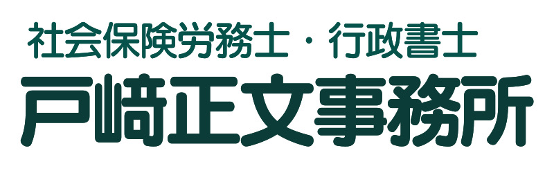 岐阜市の社会保険労務士・行政書士 戸崎正文事務所